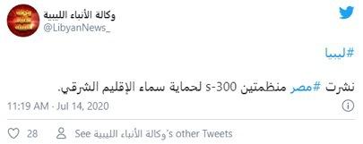 В Ливии разместили принадлежащие Египту ЗРК С-300. 408753.jpeg