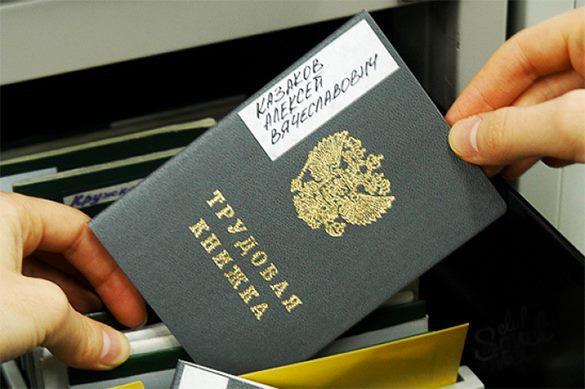 Свыше 864 тысяч россиян нашли легальную работу. Свыше 864 тысяч россиян нашли легальную работу