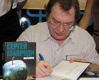 Сергей Мавроди подписывает свою книгу