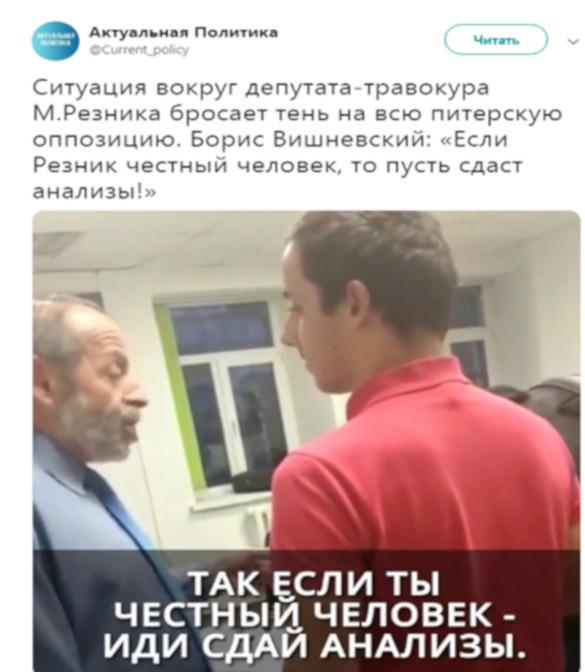 Вишневский о скандале с Резником: честный человек сдал бы анализы