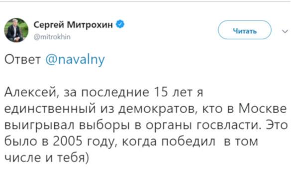 Митрохин отказался от предложения Навального