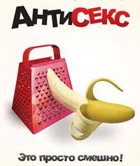 «Антисекс»: в доступе отказано