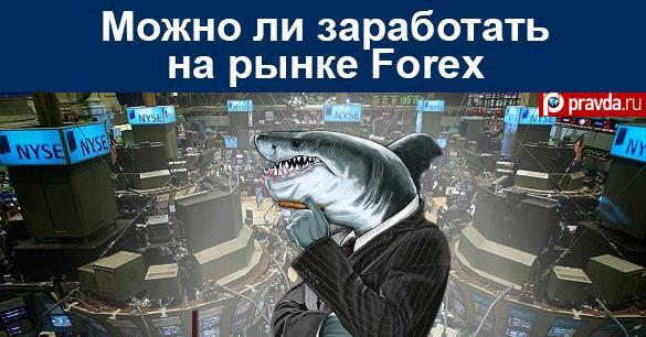 Рынок Forex создан не для рыбешек, а для акул