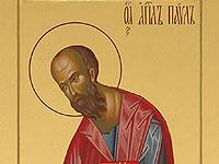 В Риме обнаружены останки одного из авторов Нового Завета