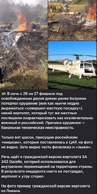 Либеральные СМИ распространяют фейки о неудачах России в ЦАР. 409793.jpeg