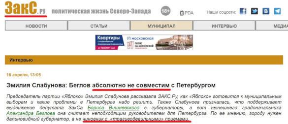Ходорковский и Разоренов в информационной кампании против Беглова 3
