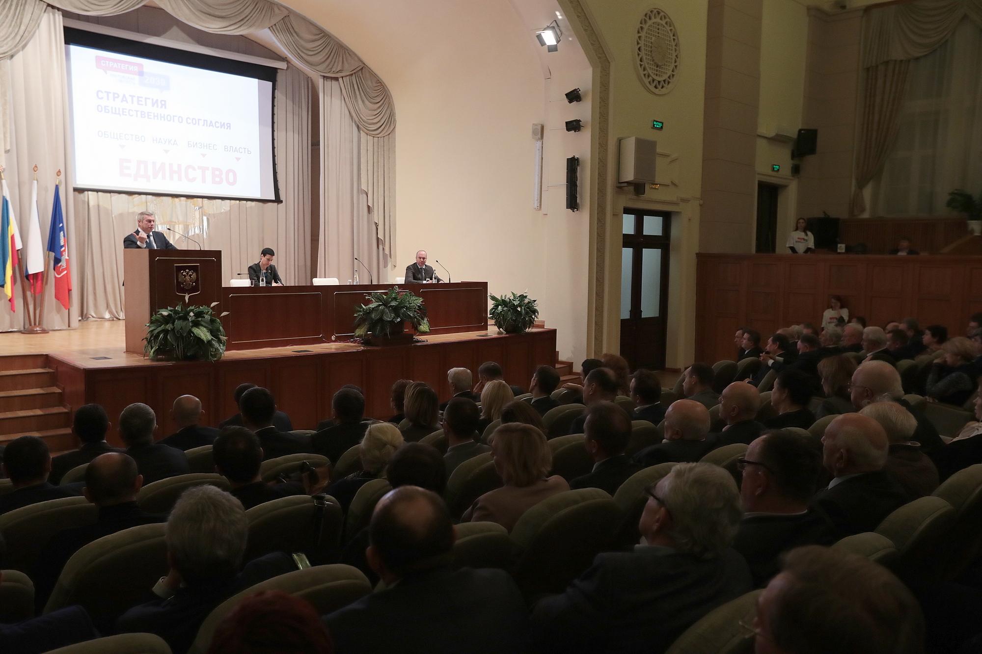 Ростовская область обсуждает план развития до 2030 года. 383799.jpeg