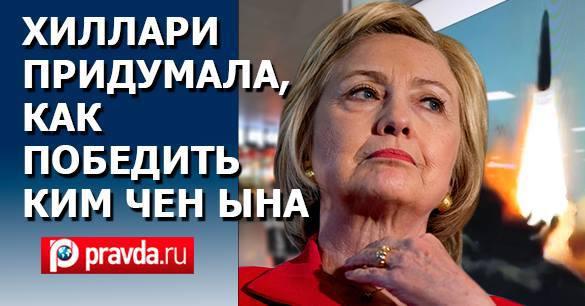 Хиллари приготовила сюрпризы Москве и Пекину