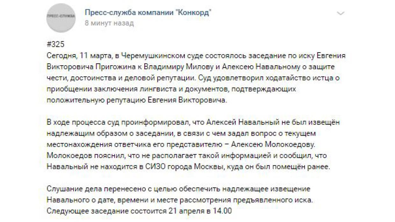 Суд перенес рассмотрение иска Пригожина к Навальному и Милову на 21 апр. 409804.jpeg