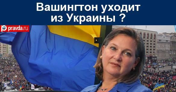 Нуланд обозначила для Украины красную линию