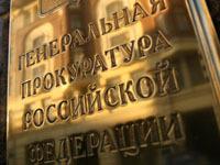 Генпрокуратура не стала отменять дело о гибели прокурора. 241812.jpeg