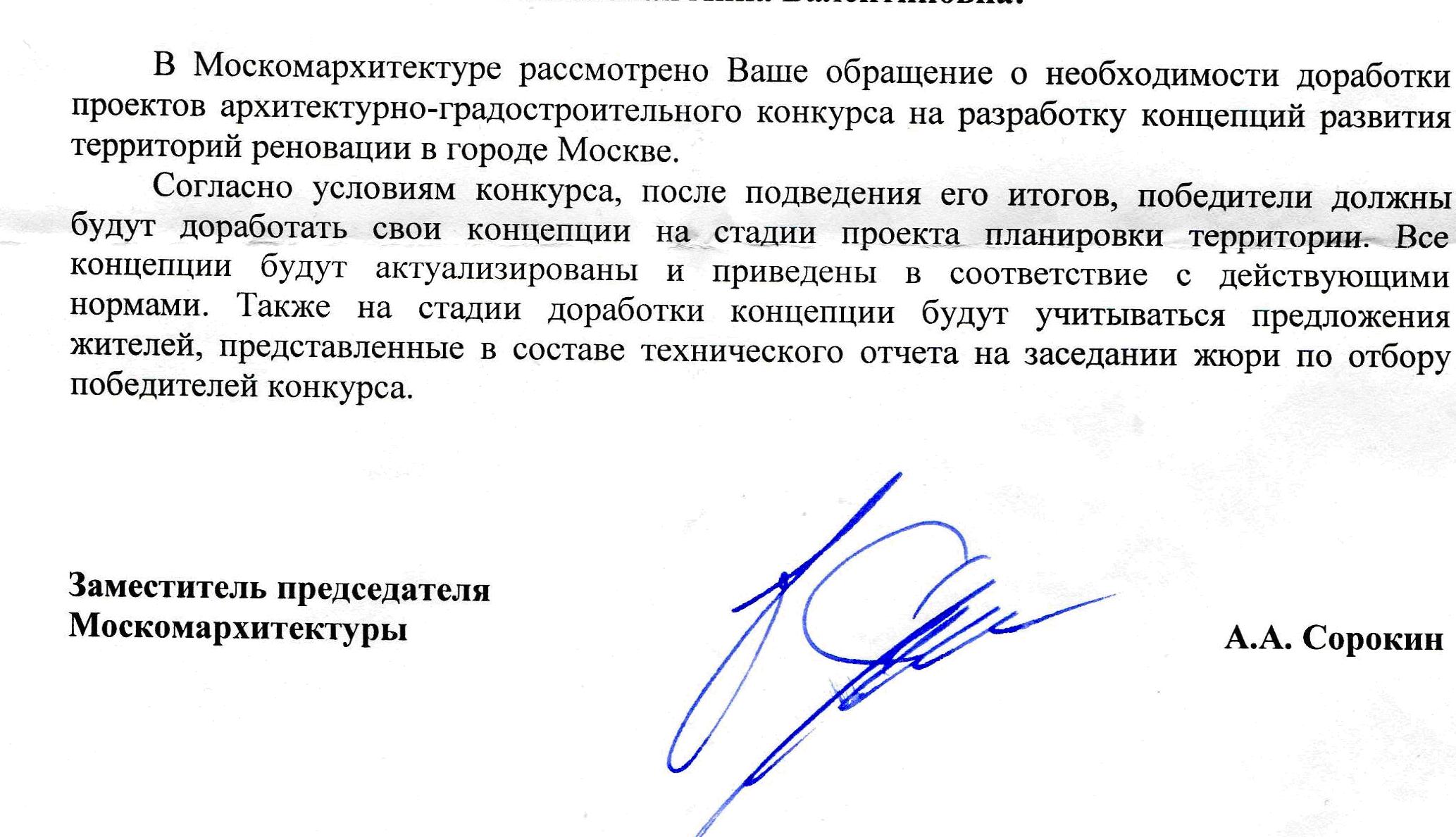 Жители Хорошево-Мневников выступили за малоэтажную застройку. письмо