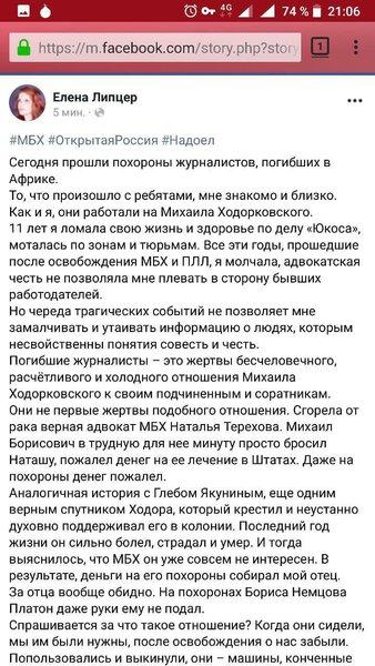 Смета для Ходорковского: бывшие соратники обвиняют экс-олигарха в многочисленных смертях.