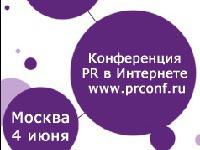 """4 июня в Москве пройдет международная конференция """"PR в интернете"""". 259827.jpeg"""