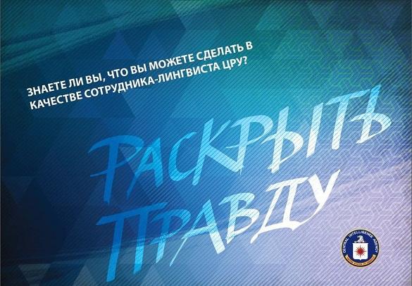 Российский МИД готов помочь ЦРУ специалистами по русскому языку. 376827.jpeg