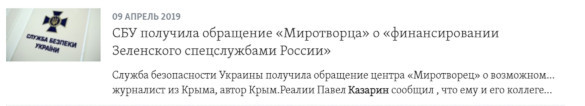 Родственник Резника Павел Казарин ведет проплаченную США русофобскую деятельность на Украине. 403830.jpeg