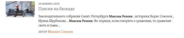Родственник Резника Павел Казарин ведет проплаченную США русофобскую деятельность на Украине. 403832.jpeg