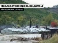 Жителей Колымы, пострадавших от прорыва дамбы, переселят