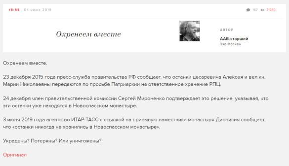 """Главред """"Эха"""" Венедиктов продолжил тиражировать фейк об останках детей Николая II, спустя два дня после опровержения. 403837.jpeg"""
