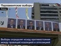 На выборах в Ливане побеждает движение