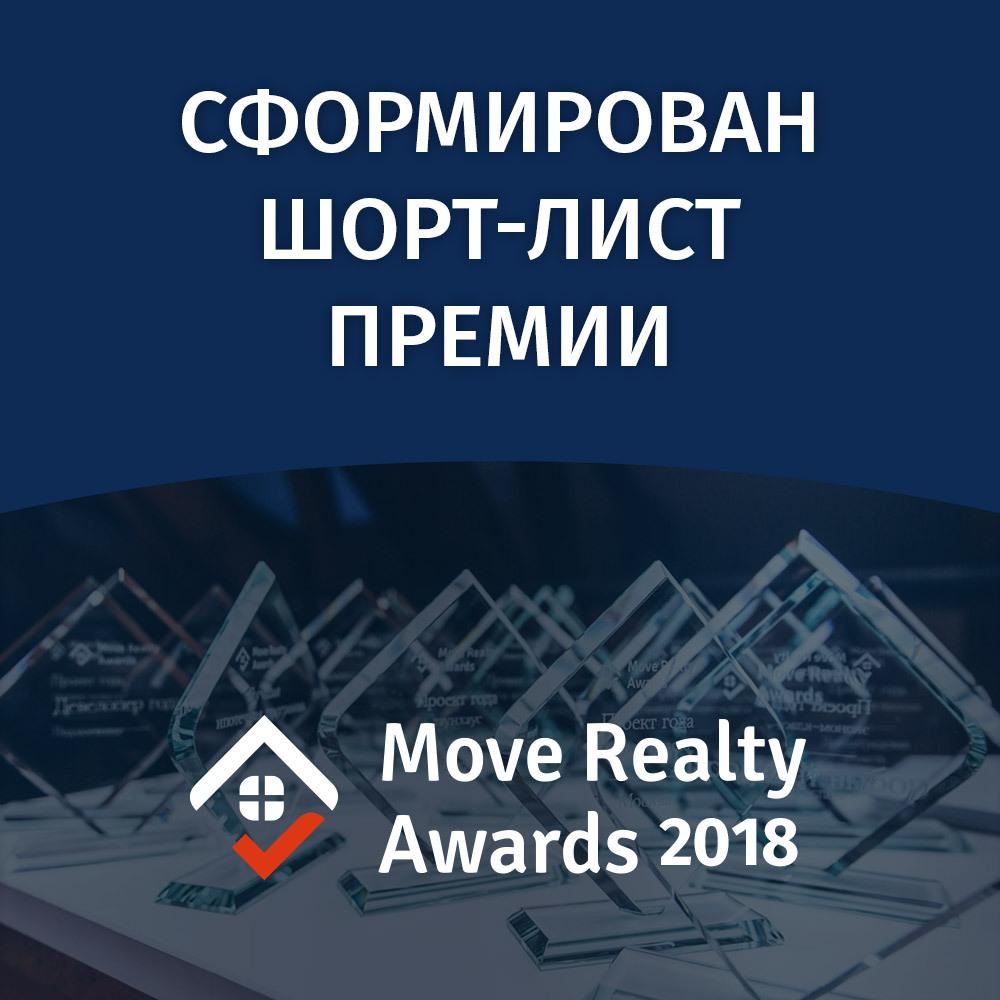 Сформирован шорт-лист премии Move Realty Awards 2018. 383838.jpeg