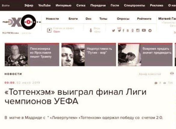 """Главред """"Эха"""" Венедиктов продолжил тиражировать фейк об останках детей Николая II, спустя два дня после опровержения. 403838.jpeg"""