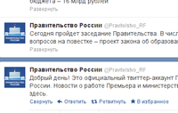 У кабмина РФ появился микроблог в Twitter. 266840.png