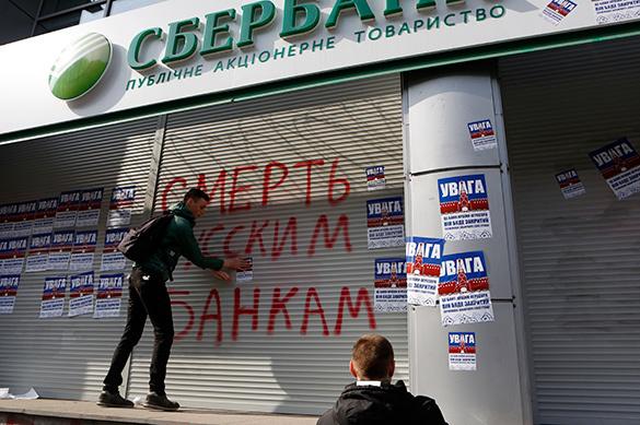 Нацбанк Украины вводит санкции против «дочек» русских госбанков с23марта