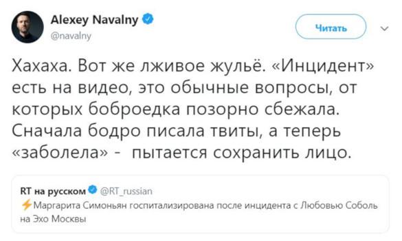 Банда Навального травит беременную Симоньян после грубых нападок со стороны Соболь. 403849.jpeg