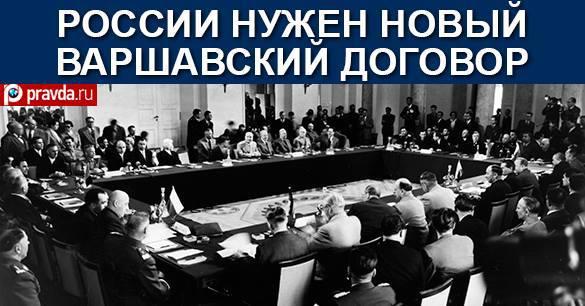 С кем создавать новый Варшавский договор?