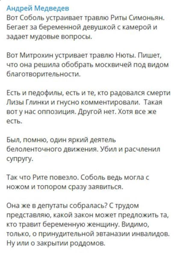 Банда Навального травит беременную Симоньян после грубых нападок со стороны Соболь. 403851.jpeg