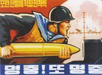 Северокорейский ядерный рэкет