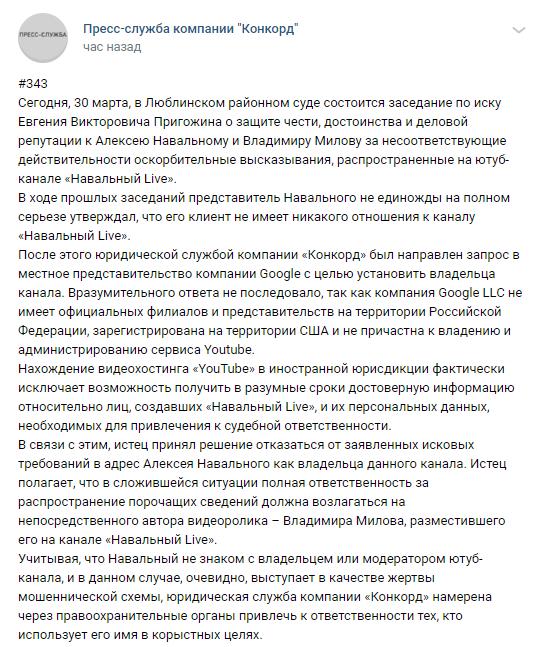 Почему Евгений Пригожин отказался от исков к Навальному. 409863.png