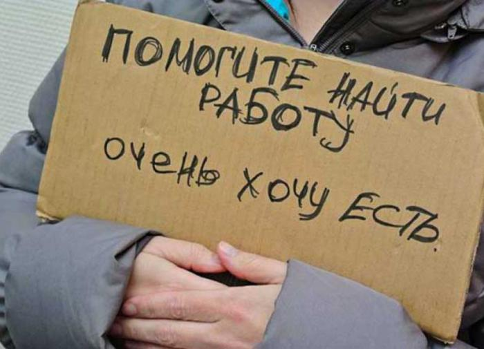 Кризис и коронавирус приведет к бедности и безработице