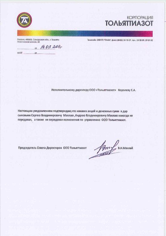 Письмо Махлая от 14.03