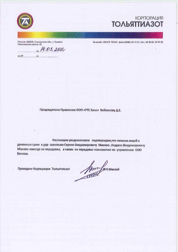 Письмо Махалая Войлокову от 14.03