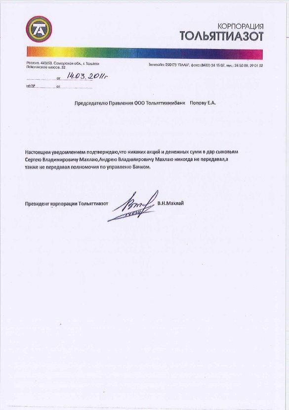 Письмо Махлая Попову