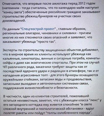VIP-россияне заказывают бункеры на случай бунтов и войны. 403878.jpeg