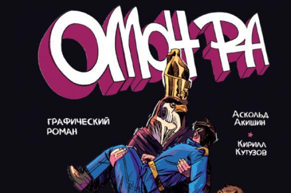 На Российском гик-фестивале можно будет купить комикс по книге Пелевина. 392883.jpeg