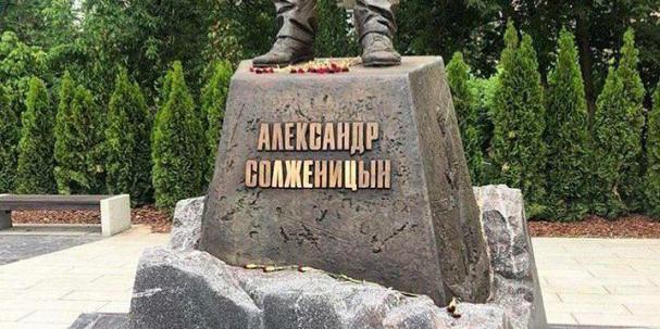 """В Москве на памятнике Солженицыну неизвестные натерли буквы так, что выступило слово """"лжец"""". 403883.jpeg"""