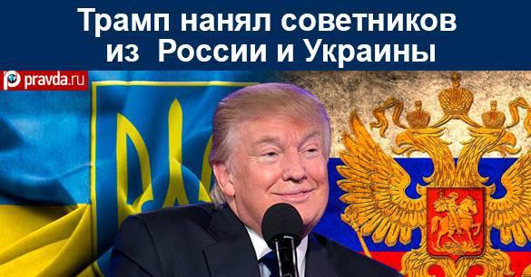 Трамп нанял советников из России и Украины