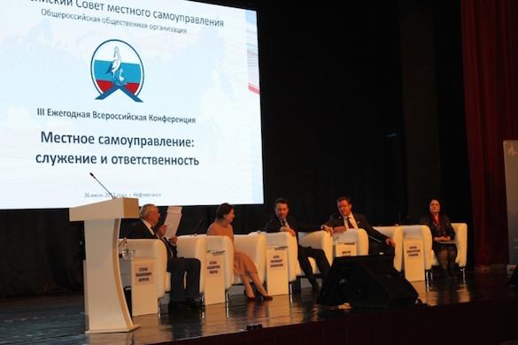 ВНефтеюганске прошла 3-я ежегодная конференция Всероссийского Совета местного самоуправления