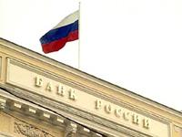 У двух московских банков отобраны лицензии
