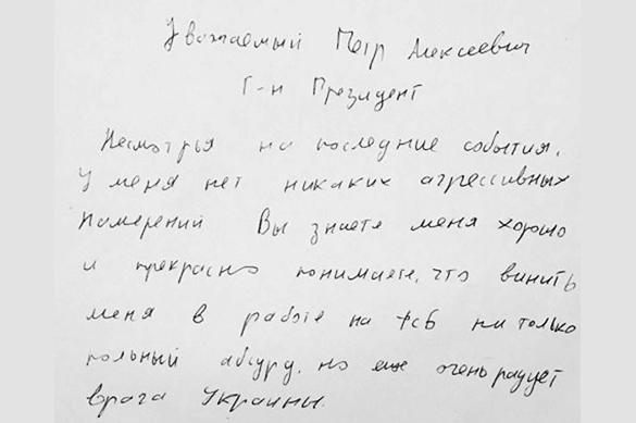 Опубликовано содержание таинственного письма Саакашвили к Порошенко. Опубликовано содержание таинственного письма Саакашвили к Пороше