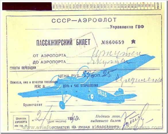 День гражданской авиации. 382897.jpeg