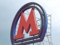 метро. 250902.jpeg