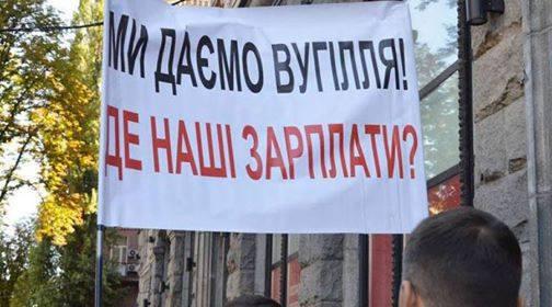Донецкие шахтеры отказались работать из-за долгов по заработной плате
