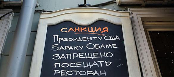 ИноСМИ: Санкциям - год. Запад ничего не добился. санкции
