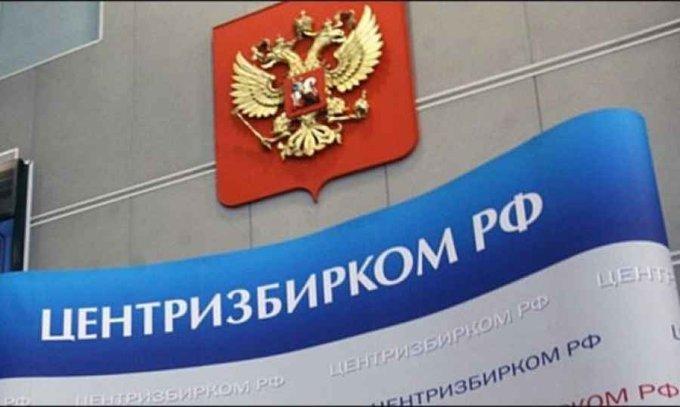 ЦИК объявил о понижении количества отказов кандидатам врегистрации навыборы