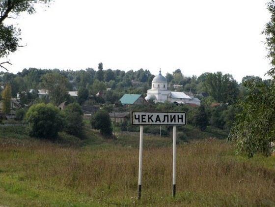 Чекалин вошел в пятерку самых маленьких городов мира. 395911.jpeg